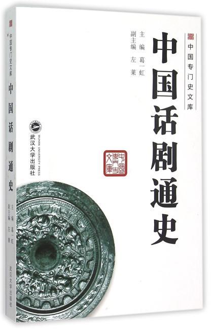中国话剧通史