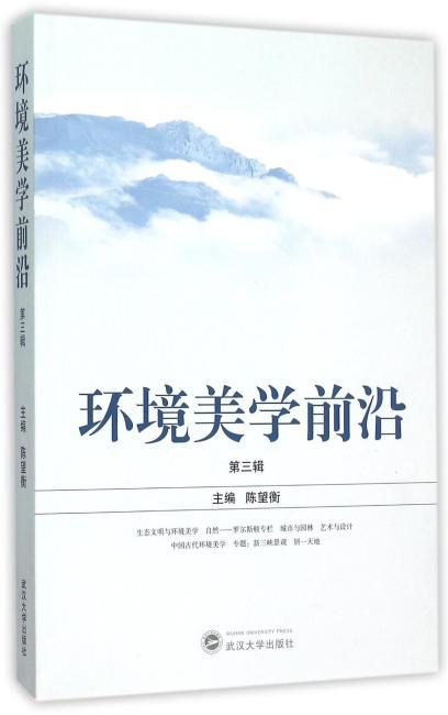 环境美学前沿(第三辑)