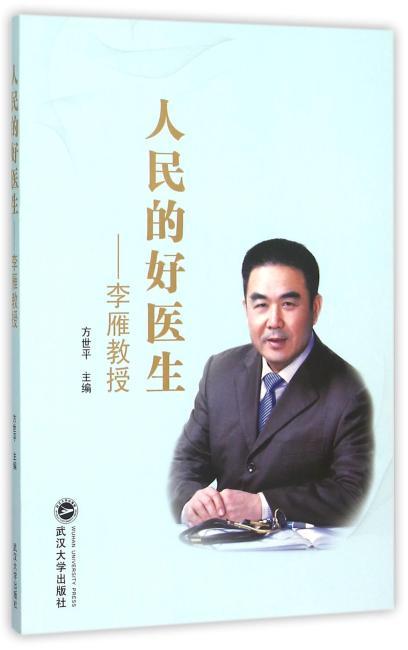 人民的好医生:李雁教授