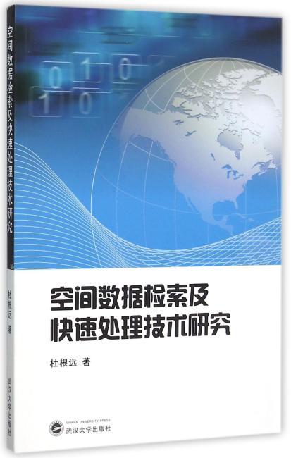 空间数据检索及快速处理技术研究