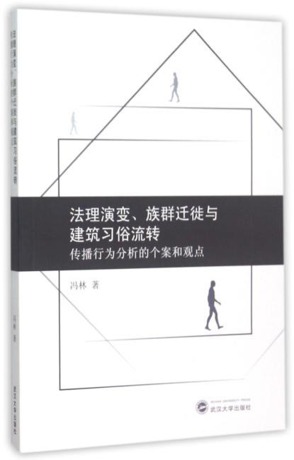 法理演变、族群迁徙与建筑习俗流转:传播行为分析的个案和观点