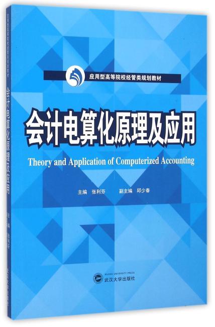 会计电算化原理及应用