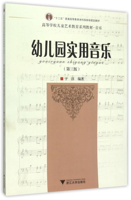 幼儿园实用音乐(第3版)
