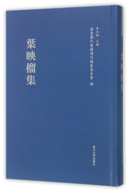 浦东历代要籍选刊:叶映榴集
