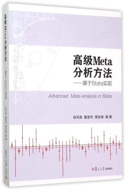 高级Meta分析方法:基于Stata实现