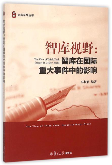 尚商系列丛书·智库视野:智库在国际重大事件中的影响