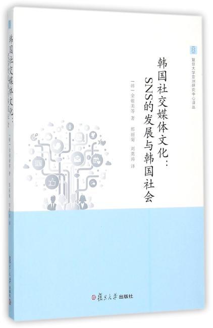 复旦大学亚州研究中心译丛·韩国社交媒体文化:SNS的发展与韩国社会