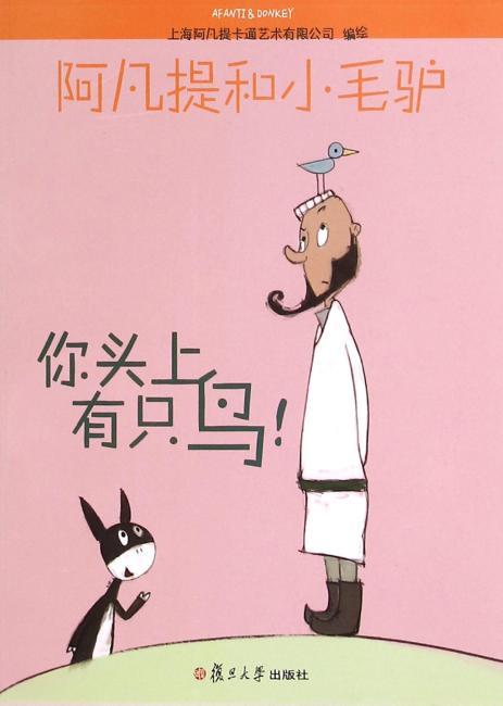 阿凡提和小毛驴:你头上有只鸟