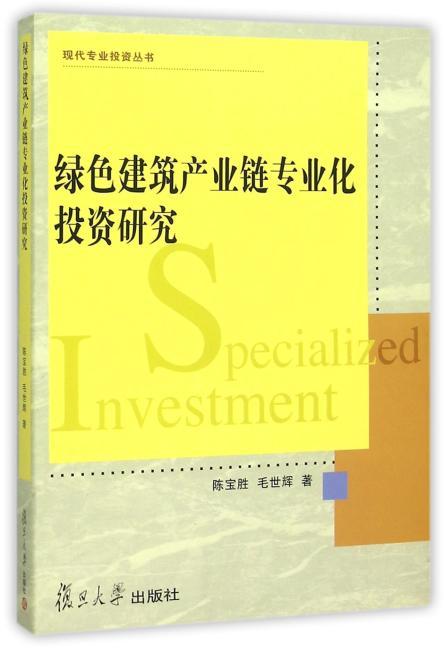 现代专业投资丛书:绿色建筑产业链专业化投资研究