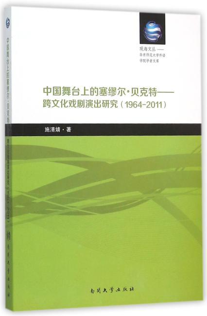 中国舞台上的塞缪尔·贝克特——跨文化戏剧演出研究(1964—2011)