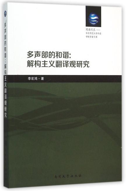 多声部的和谐:解构主义翻译观研究