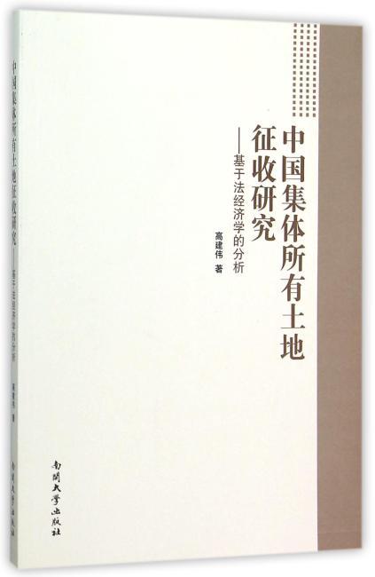 中国集体所有土地征收研究——基于法经济学的分析