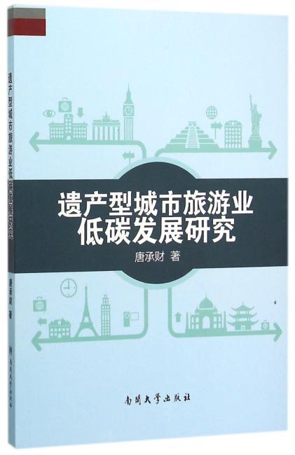 遗产型城市旅游业低碳发展研究