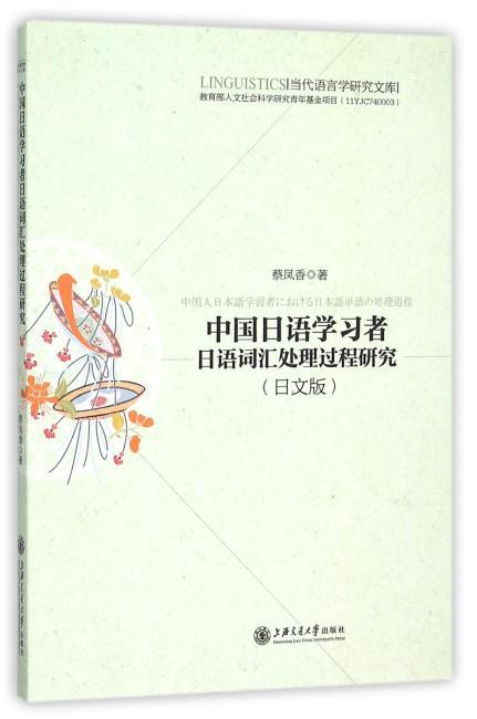 中国日语学习者日语词汇处理过程研究(日文版)