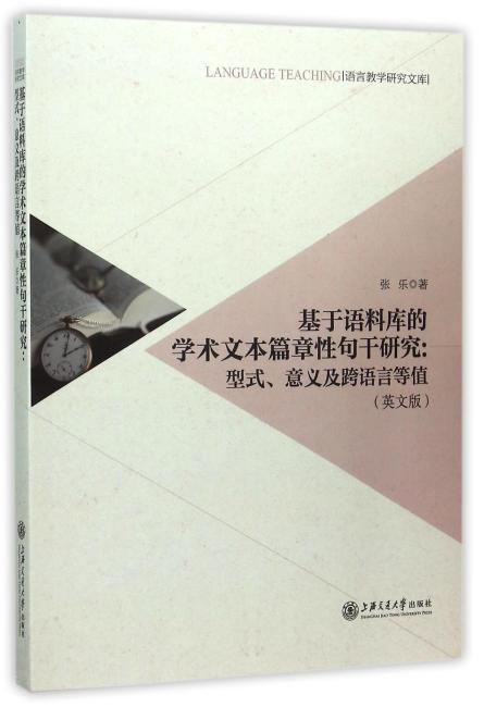 基于语料库的学术文本篇章性句干研究:型式、意义及跨语言等值