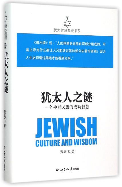 犹太人之谜——一个神奇民族的成功智慧