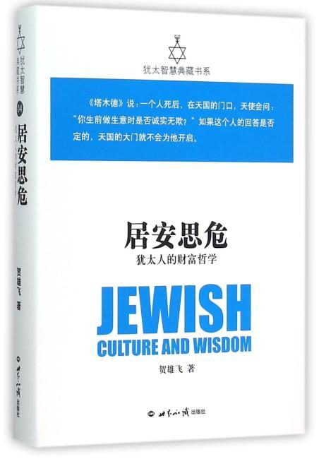 居安思危:犹太人的财富哲学
