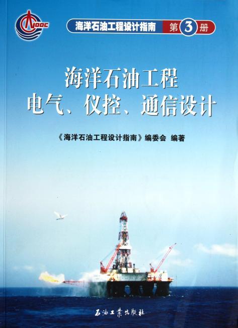 海洋石油工程设计指南 第3册 海洋石油工程电气、仪控、通信设计