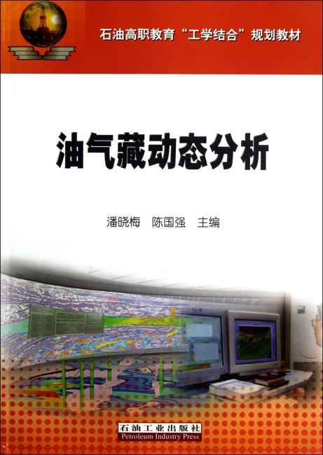 """石油高职教育""""工学结合""""规划教材 油气藏动态分析"""