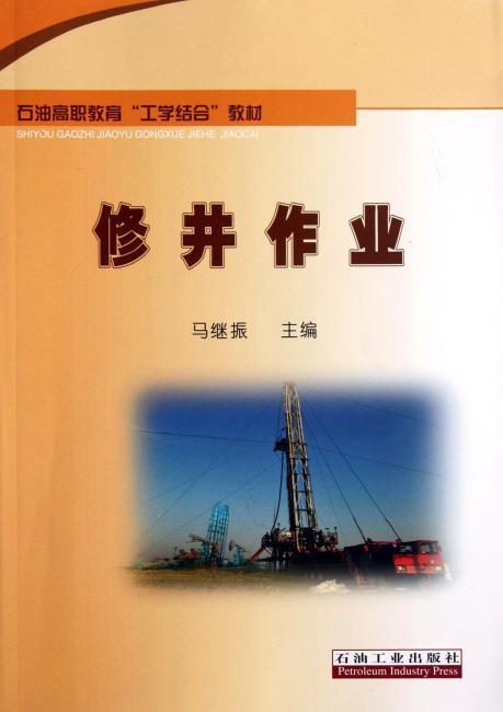 """石油高职教育""""工学结合""""教材 修井作业"""