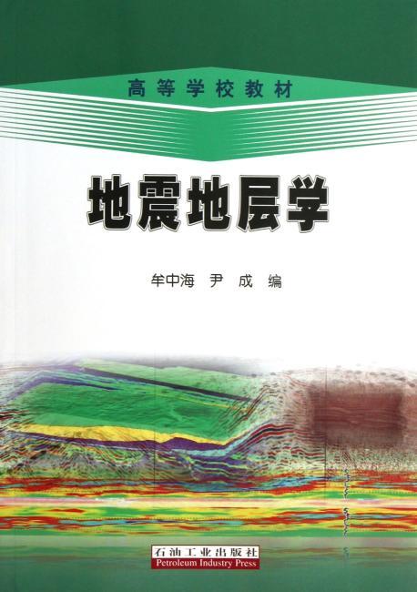 地震地层学