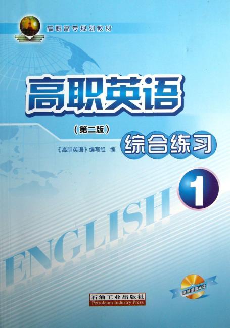 高职英语综合练习1(第二版)