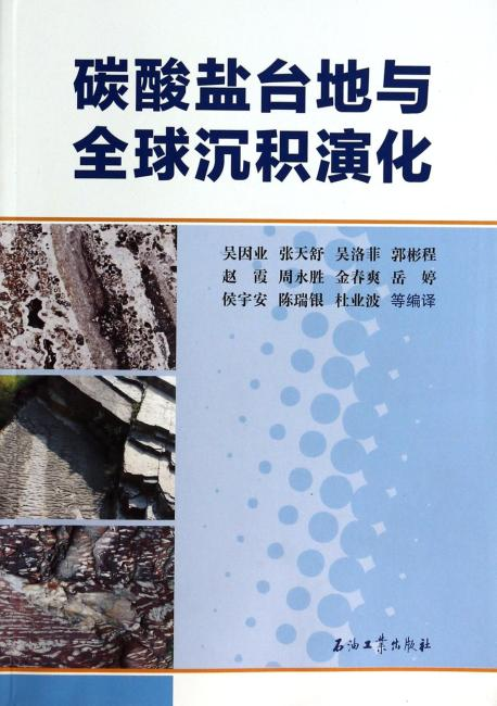 碳酸盐岩台地与全球沉积演化