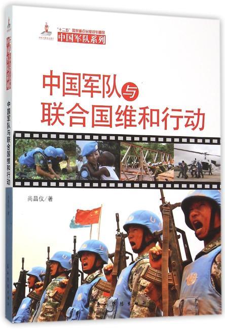 中国军队系列-中国军队与联合国维和行动(汉)