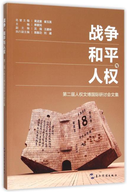 战争、和平与人权:第二届人权文博国际研讨会文集(汉)