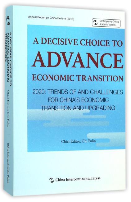 转型抉择——2020:中国经济转型升级的趋势与挑战(英)