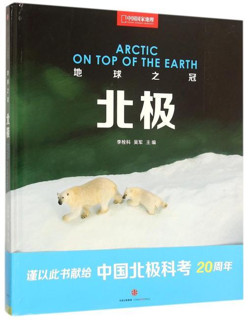 地球之冠——北极