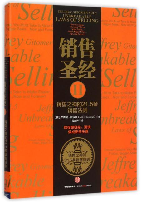 销售圣经Ⅱ:销售之神的21.5条销售法则