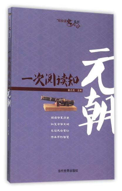 一次阅读知元朝
