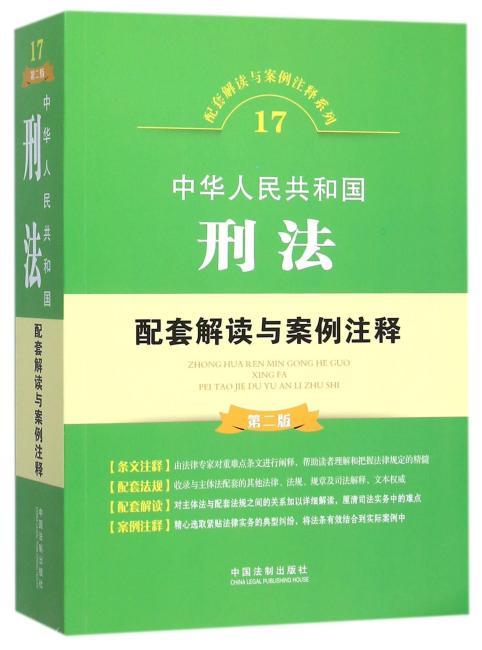 中华人民共和国刑法配套解读与案例注释(第二版)