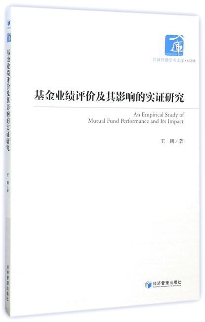 基金业绩评价及其影响的实证研究