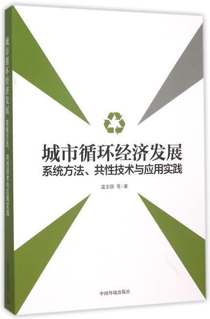城市循环经济发展:系统方法、共性技术与应用实践