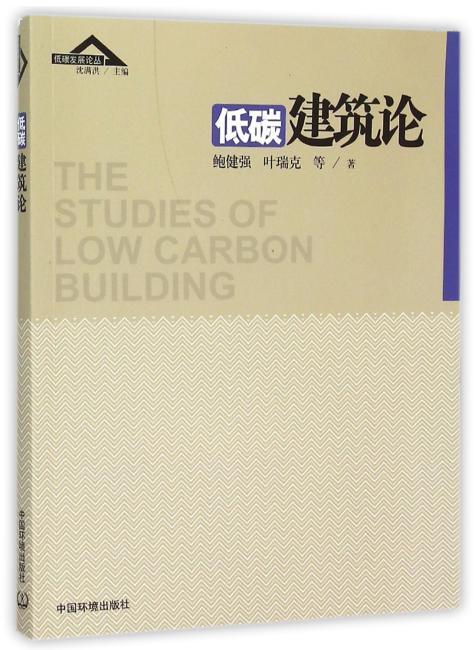 低碳建筑论