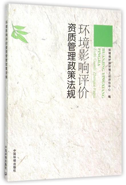 环境影响评价资质管理政策法规
