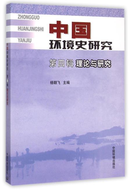 中国环境史研究第四辑:理论与研究
