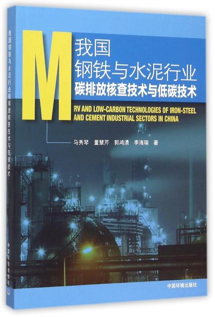 我国钢铁和水泥行业碳排放核查技术与低碳技术