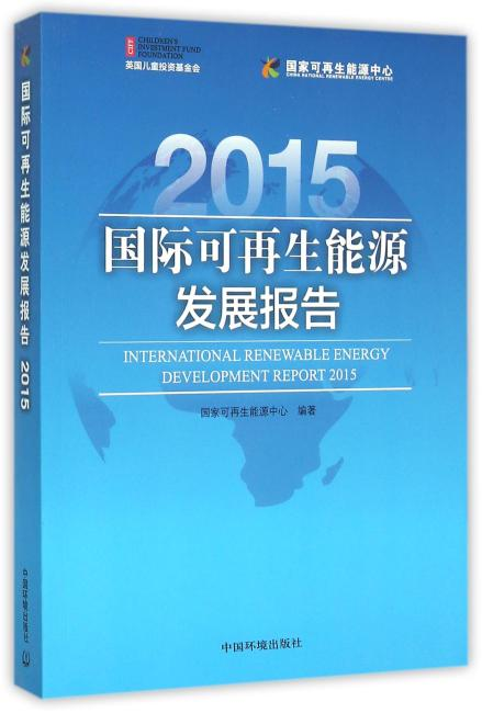 国际可再生能源发展报告2015