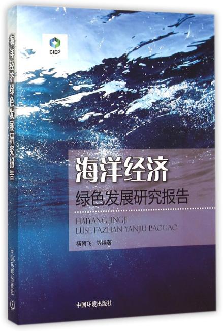 海洋经济绿色发展研究报告