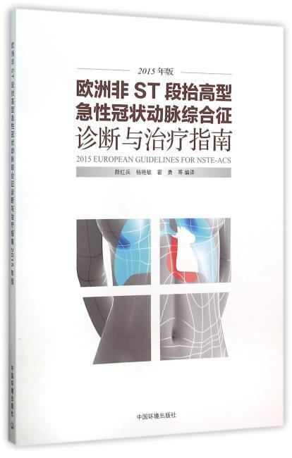 欧洲非ST段抬高型急性冠状动脉综合征诊断与治疗指南(2015年版)
