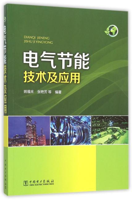 电气节能技术及应用