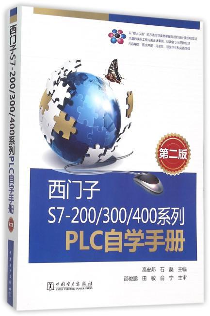 西门子S7-200/300/400系列PLC自学手册 (第二版)