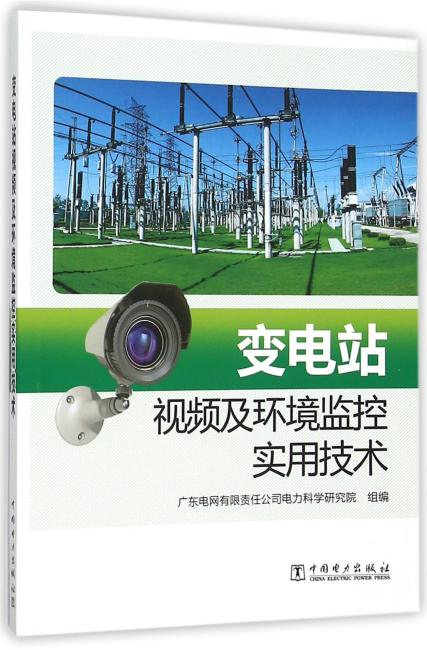变电站视频及环境监控实用技术