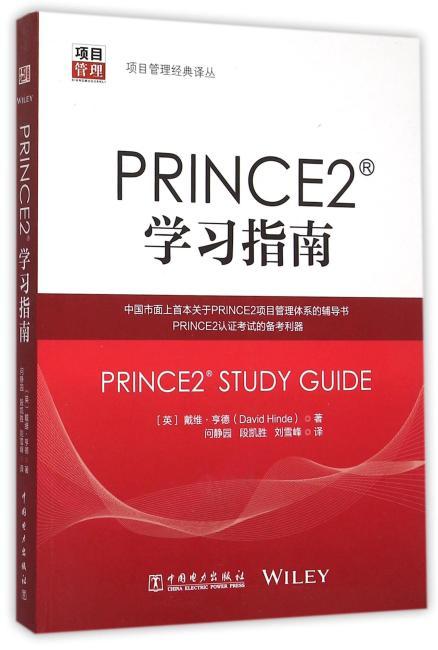 项目管理经典译丛:PRINCE2 学习指南