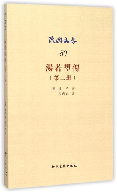 汤若望传(第二册)
