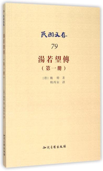 汤若望传(第一册)
