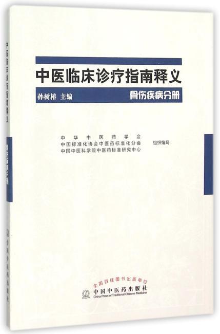 中医临床诊疗指南释义·骨伤疾病分册
